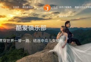 Китайский стартап: бизнес на украинских невестах