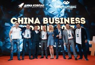 В Москве и Киеве прошло масштабное мероприятие China Business Forum