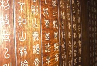 Китай разработал компьютерную технологию для восстановления древних книг