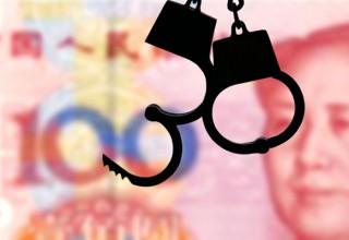 В Китае за 5 лет заведено 2,6 млн дел о коррупции среди чиновников