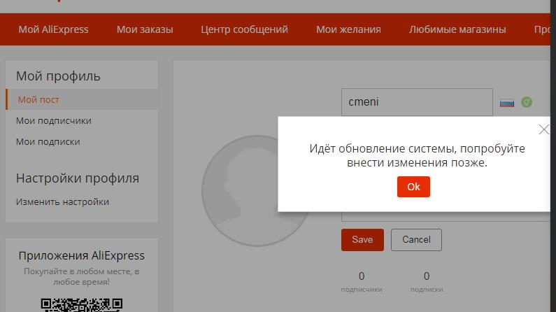 Скриншот AliExpress