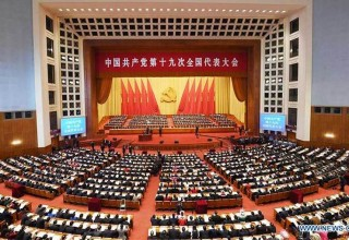 XIX съезд КПК обозначил график развития Китая до 2050 года