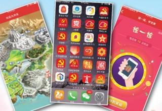 В Китае для членов КПК разработали более 100 мобильных приложений