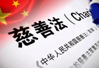 Китайцы стали тратить больше денег на благотворительность