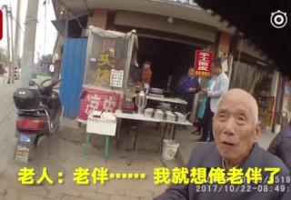 Пожилой китаец заблудился в поисках покойной супруги: «Я скучаю по своей жене и боюсь, что она проголодалась»