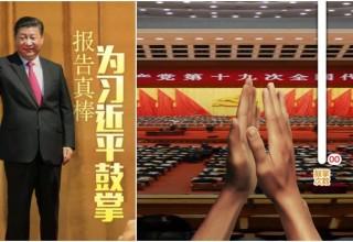 «Поаплодируйте Си Цзиньпину» вместе с китайцами в новой мобильной игре