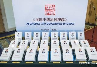 Си Цзиньпин во второй раз рассказал «О государственном управлении»