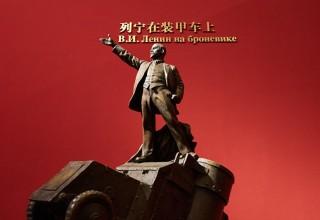 В Пекине открылась выставка, посвященная 100-летию Октябрьской революции