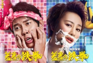 Китайская комедия «Никогда не сдавайся» ставит новые рекорды по кассовым сборам