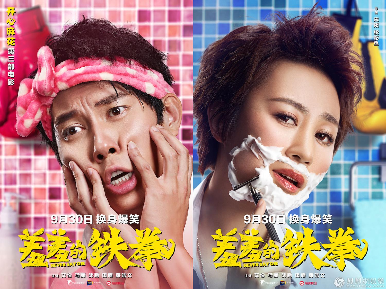 Фото: ent.ifeng.com