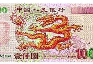 Китай напечатает банкноты номиналом 1000 юаней?