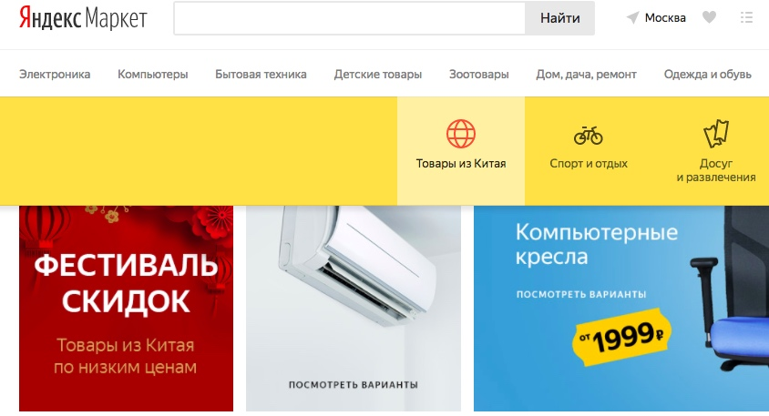 Скриншот Яндекс.Маркет