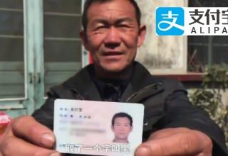 Мужчина по имени Alipay стал звездой китайского интернета