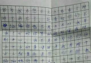 Китайская школа: «неуд» доводит до суицида