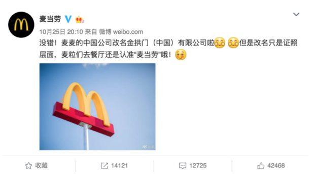 Фото: Weibo
