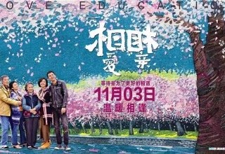9 лучших китайских фильмов 2017 года