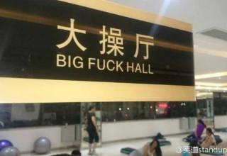 Big Fuck Hall: откуда в Китае берутся нелепые надписи на английском языке?