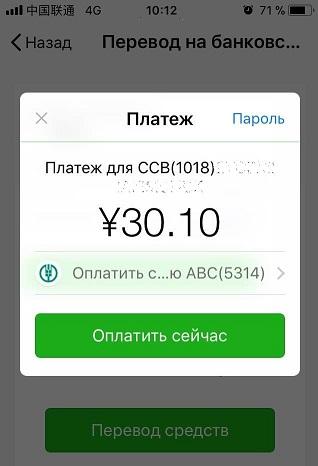 wechat китай деньги перевод