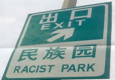 Парк расистов