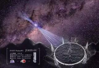 Китайские астрономы обнаружили 3 новые нейтронные звезды