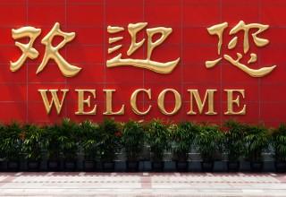 5 ошибок, которые совершают иностранные компании при выходе на китайский рынок