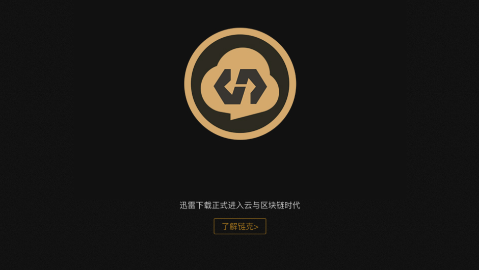 https-::qz.com:1152564:the-hottest-cryptocurrency-in-china-isnt-bitcoin-its-onecoin-make-that-lianke-by-xunlei-xnet: