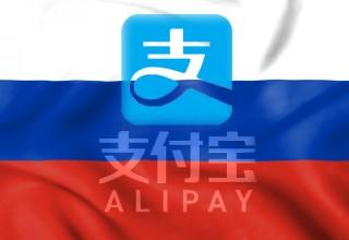 Китайский платежный сервис Alipay появился в продуктовых магазинах России