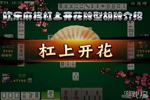 Китаец выиграл в Маджонг и умер от счастья