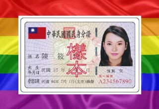 На тайваньских удостоверениях личности появится третий пол