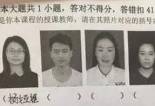 Китайские студенты провалили экзамен, потому что не знали имени преподавателя