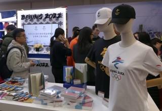 В Пекине стартовали продажи товаров с символикой Олимпиады 2022 года