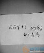 записка от вора