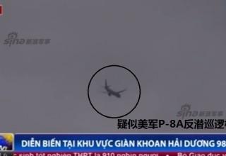Над спорными территориями в Южно-Китайском море впервые замечен патрульный самолет ВМС США