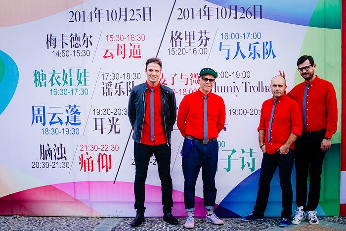 Мумий Тролль в Гуанчжоу