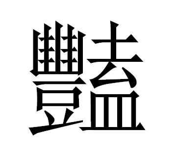 5 самых сложных китайских иероглифов