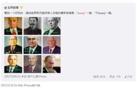 weibo мемы