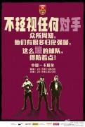 плакаты Китайской футбольной ассоциации