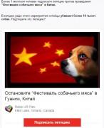 Петиция против фестиваля собачьего мяса