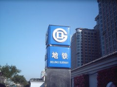 беспилотный поезд метро в Пекине
