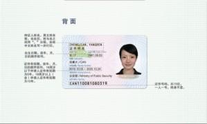 Китай грин-карта иностранцы переезд
