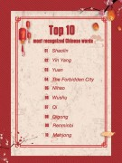 top-10 chinese words