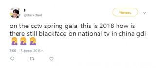 """Китайские пользователи интернета негативно отреагировали на """"расистское"""" шоу CCTV"""