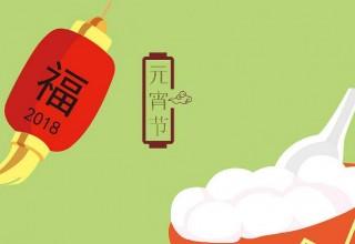 Китай отмечает Праздник фонарей