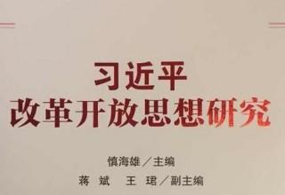 «Прорыв в китаизации марксизма»: в КНР систематизировали идеи Си Цзиньпина о реформах