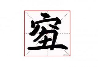 «Бедный и уродливый»: китайские интернет-пользователи придумали новый иероглиф