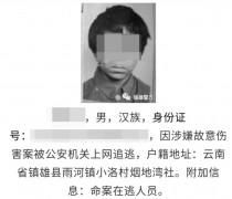 Полиция Китая использовала детские фото преступников, чтобы найти их