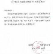 Официальный запрет правителства КНР делать наценку на стоимость билета больше 10%