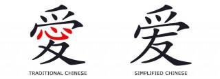 изменения в иероглифе 爱
