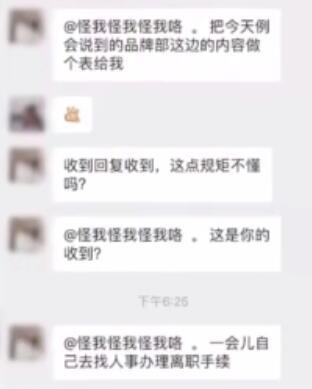 Скриншот переписки. Источник: Baijiahao