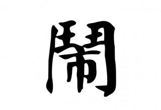 История одного иероглифа: шумный 闹 nao